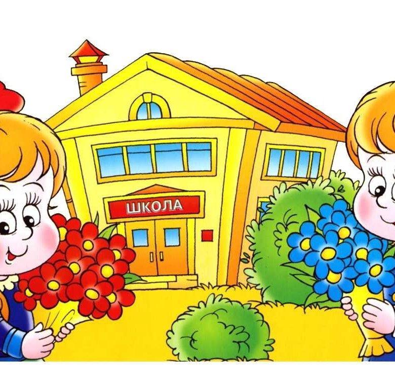 картинки школа дом родной говоря про мелкоматричного