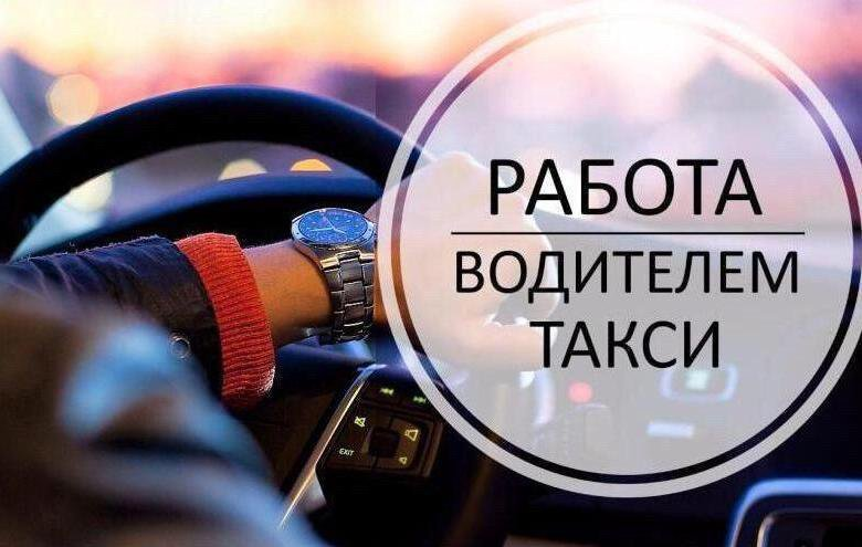 5cb843f92c593e5808403515 Сдача Машины В Аренду Для Такси