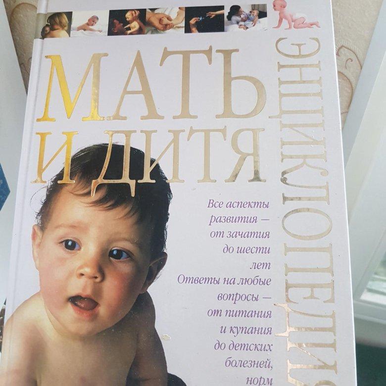 лучшие книги для мам список с фото милиции, павловский
