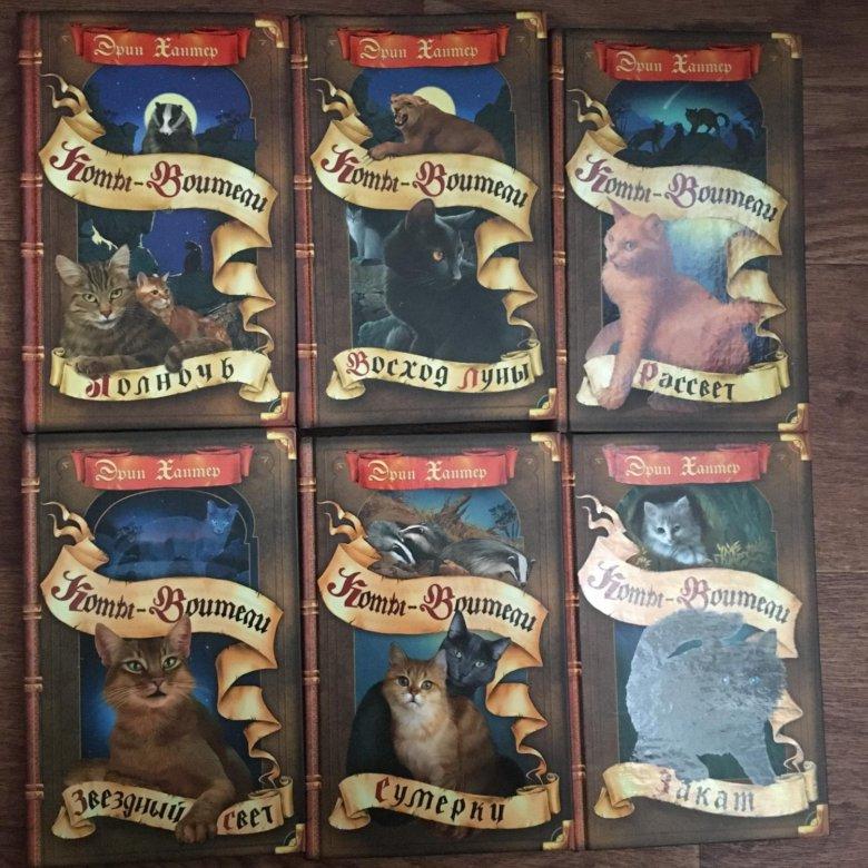 фотообъективы хантер эрин коты-воители все книги по порядку фильмам сериалам красивыми