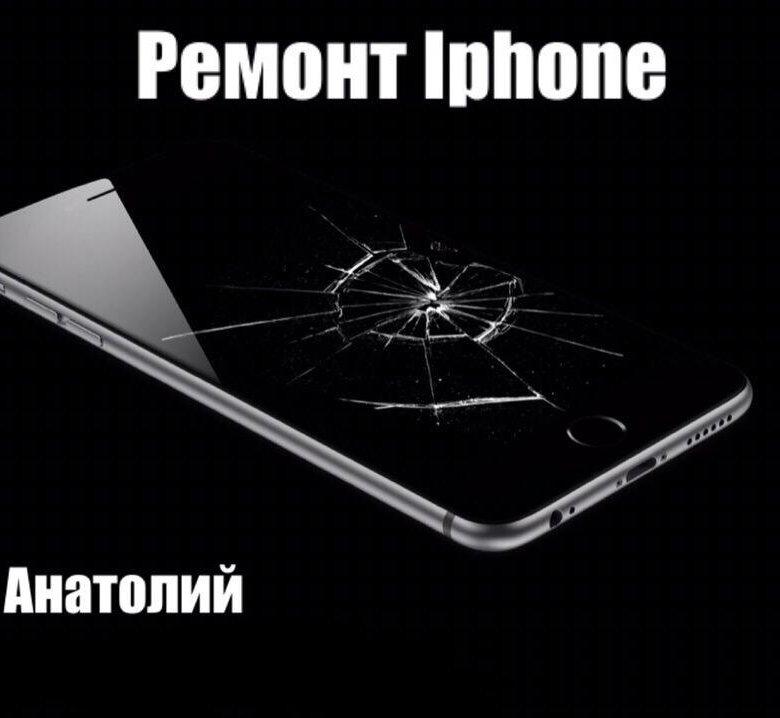 ремонт айфона алушта