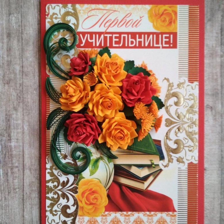 Картинки стеклом, учительница открытки