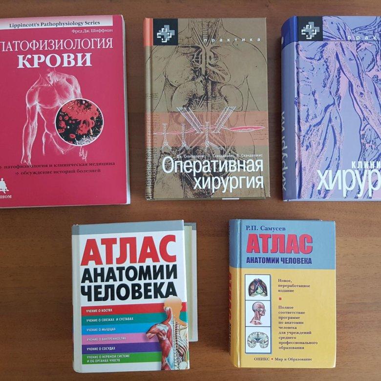 Физиология похудения книги