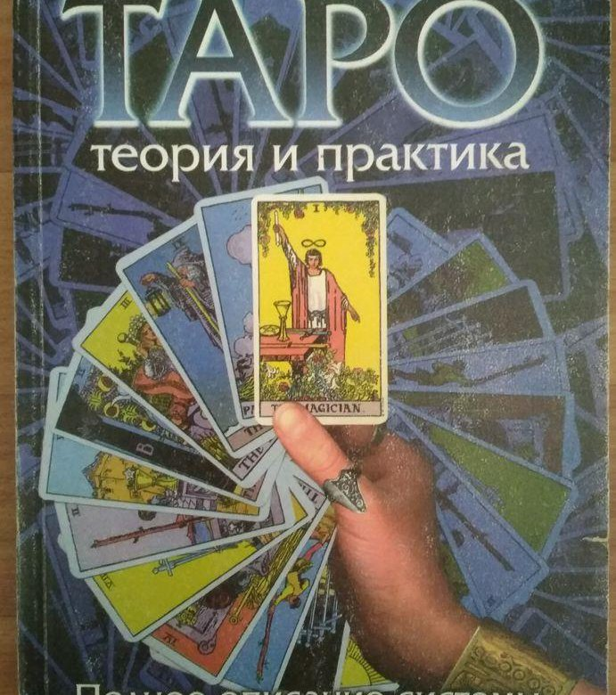 карты таро обучение курсы