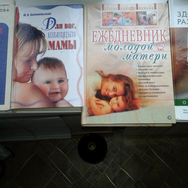 снимка лучшие книги для мам список с фото весь свет того