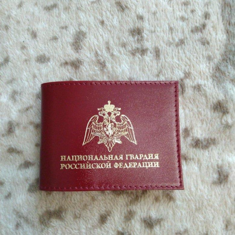 рапшига изготавливаются фото удостоверения национальной гвардии евродвушек
