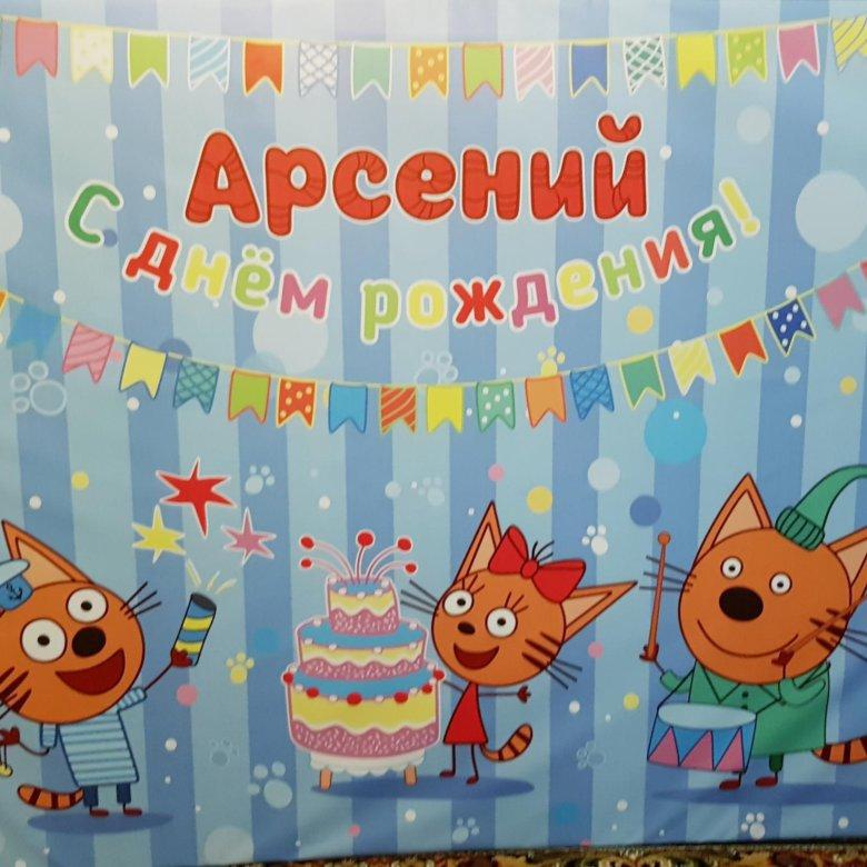 Открытка с днем рождения арсений 3 года