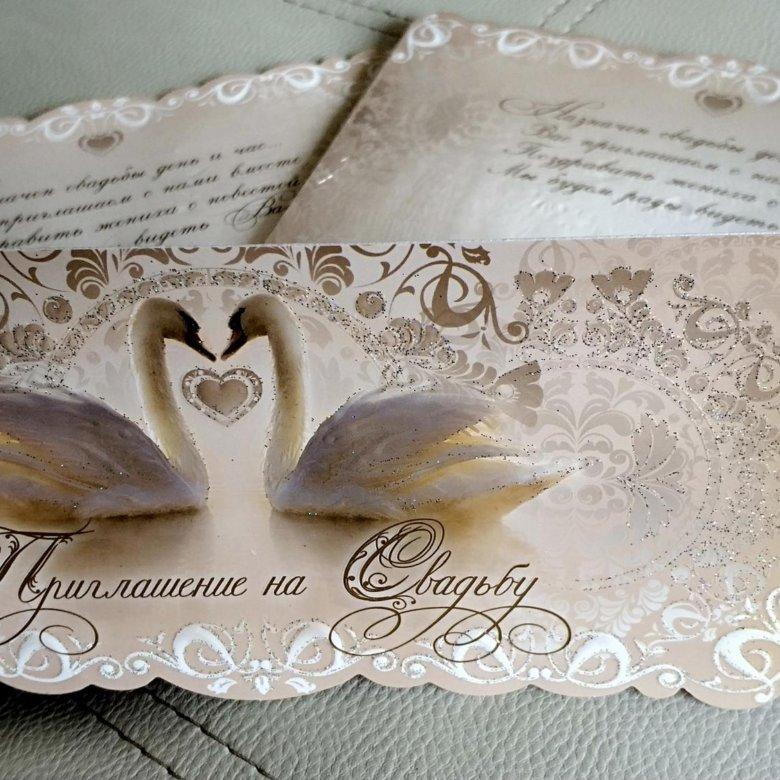 Приглашение на венчание открытка