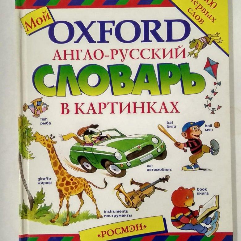 Словарь в картинках русский