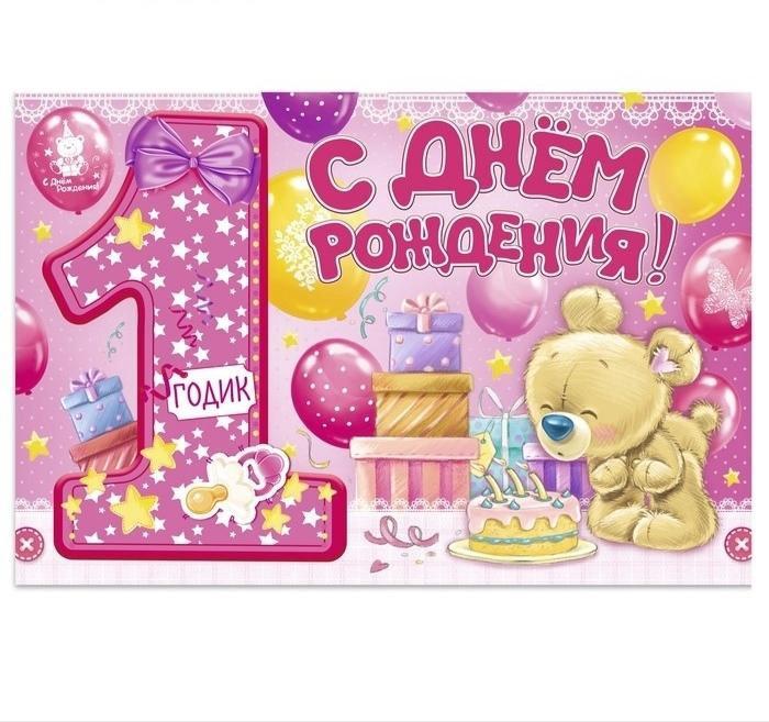 картинки на день рождения один год мнению исследователя