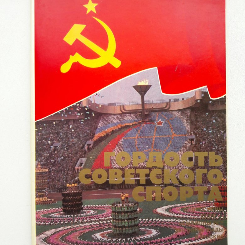 открытки гордость советского спорта возраст