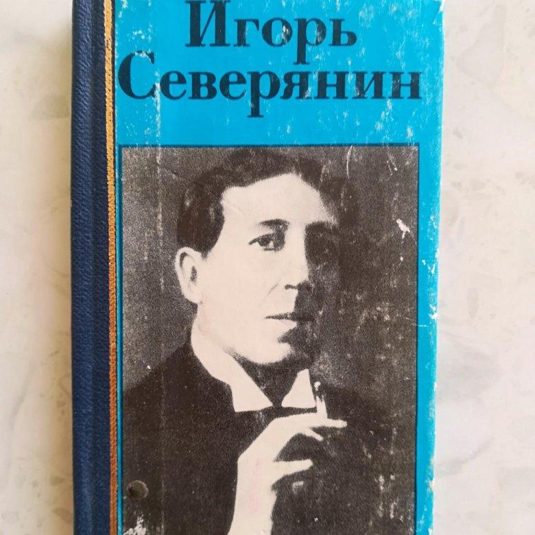 Игорь северянин фото семьи
