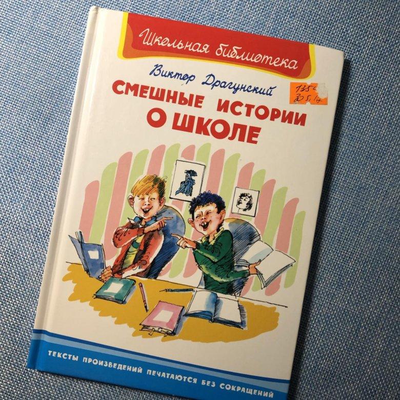 Смешные рассказы о школе читать картинки, дети картинки прикольные