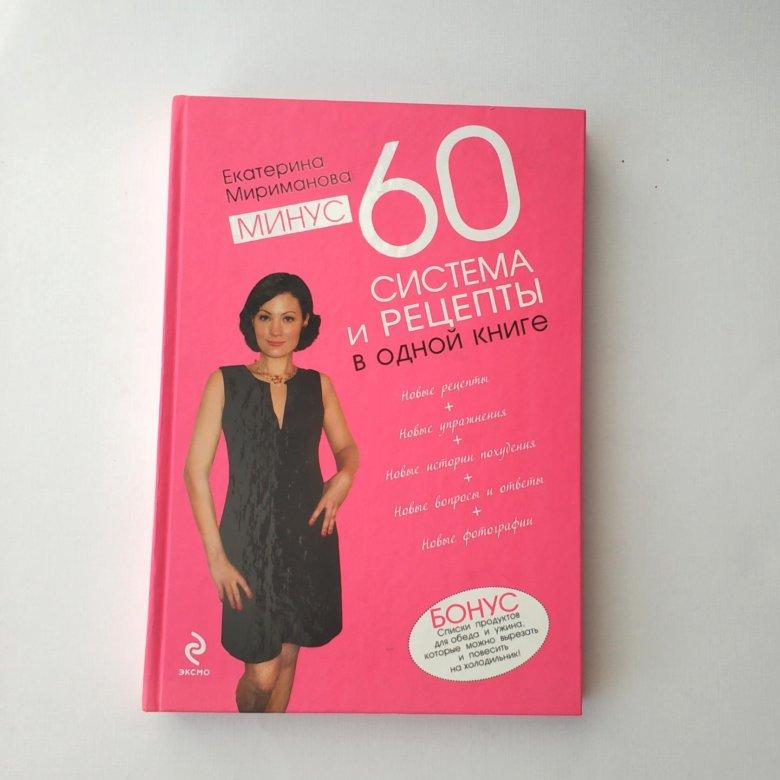 60 Сайт Для Похудения. Система похудения «Минус 60»: основные правила диеты