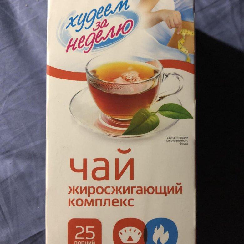 Чай Для Похудения Леовит Жиросжигающий Комплекс Цена. Чай Леовит — жиросжигающий комплекс для похудения