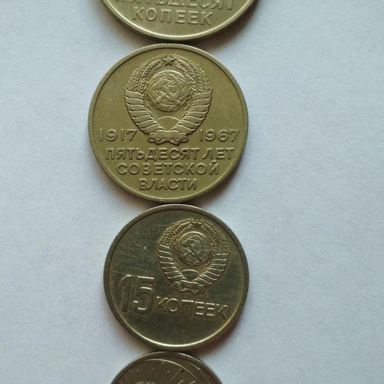 Фото всех юбилейных монет ссср копеек