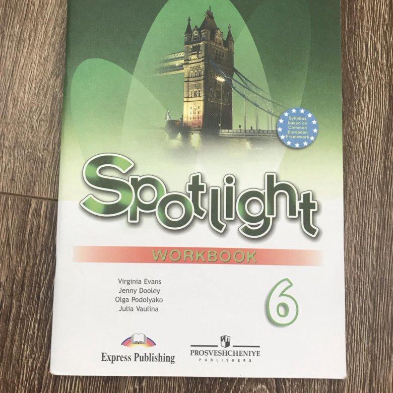 купить тетрадь по английскому 6 класс