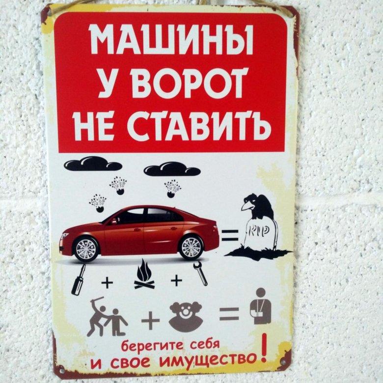 машины у гаража не ставить разобраться