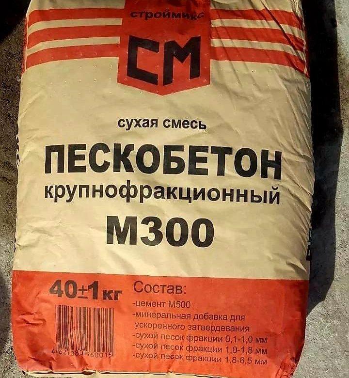 бетон в мешках цена