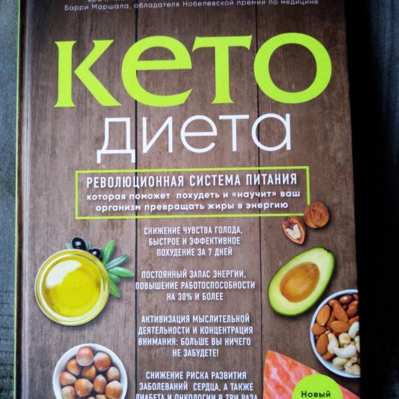 Кето диеты с первого дня