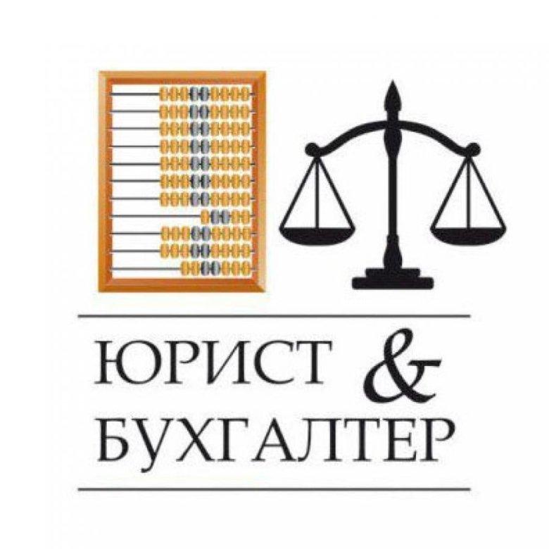 Ооо бухгалтер юрист ставрополь обучение бухгалтер строительной организации