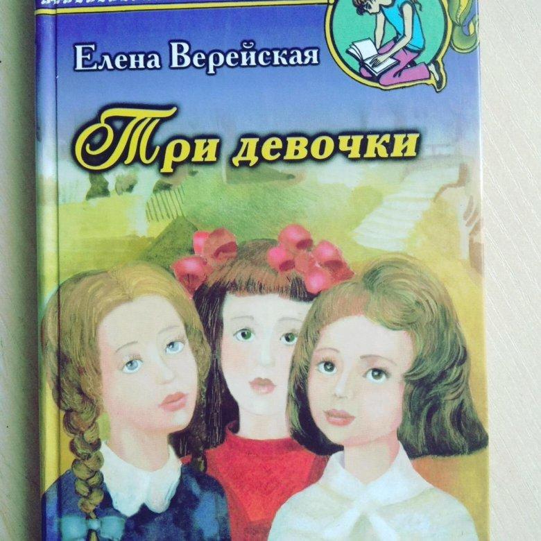 Картинки к книге три девочки