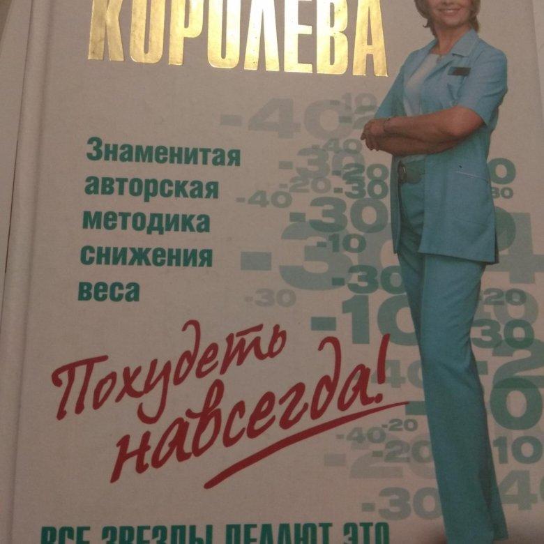 Маргарита Королева Похудеть Навсегда Купить Книгу. Как похудеть навсегда с Маргаритой Королевой