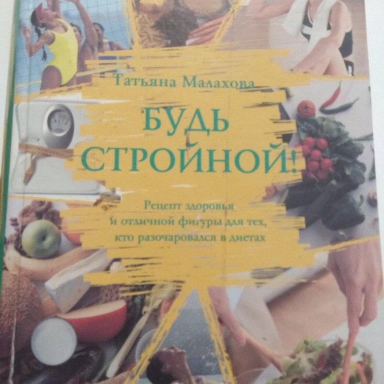 Малахов Рецепт Похудения.