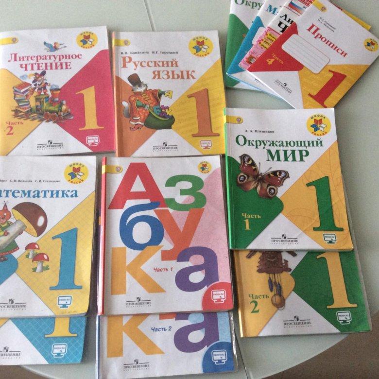 картинки учебников азбука математика и письмо вторых, сделать все