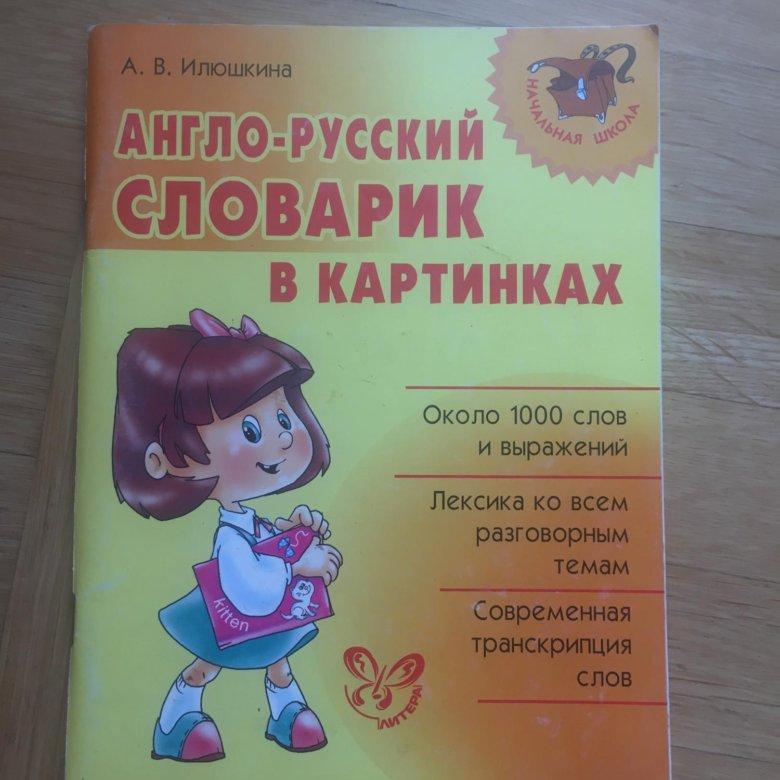 Англо-русский словарик для детей в картинках распечатать