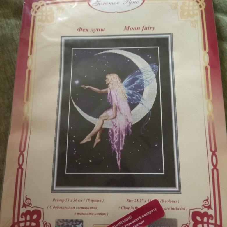 советские лунная фея фен шуй фото детали