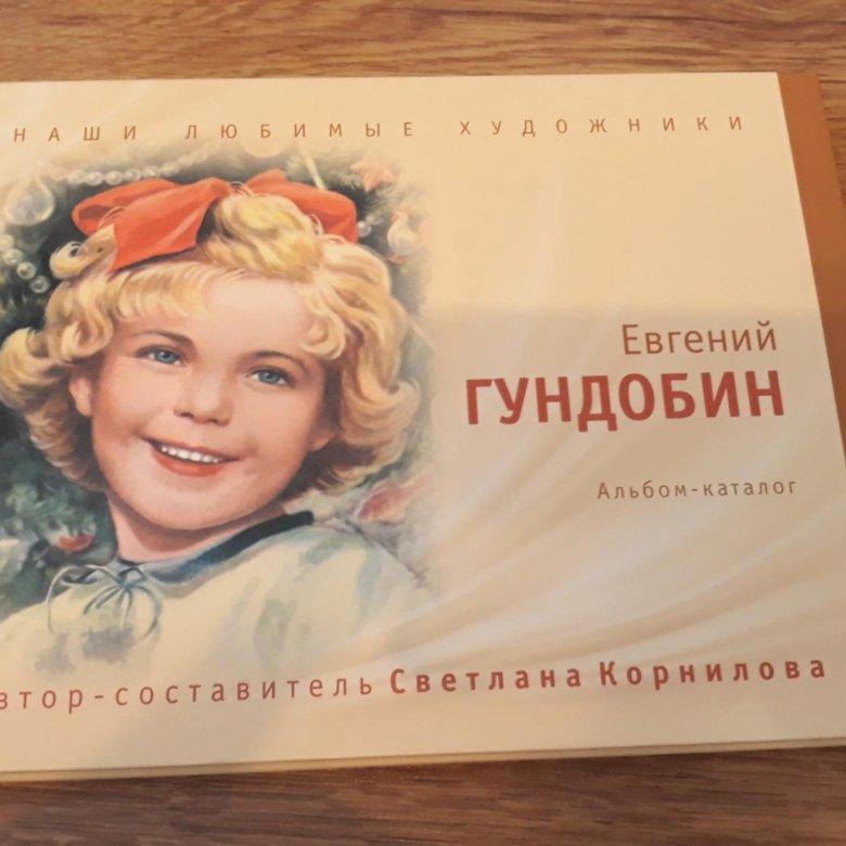 Добром, евгений гундобин открытки