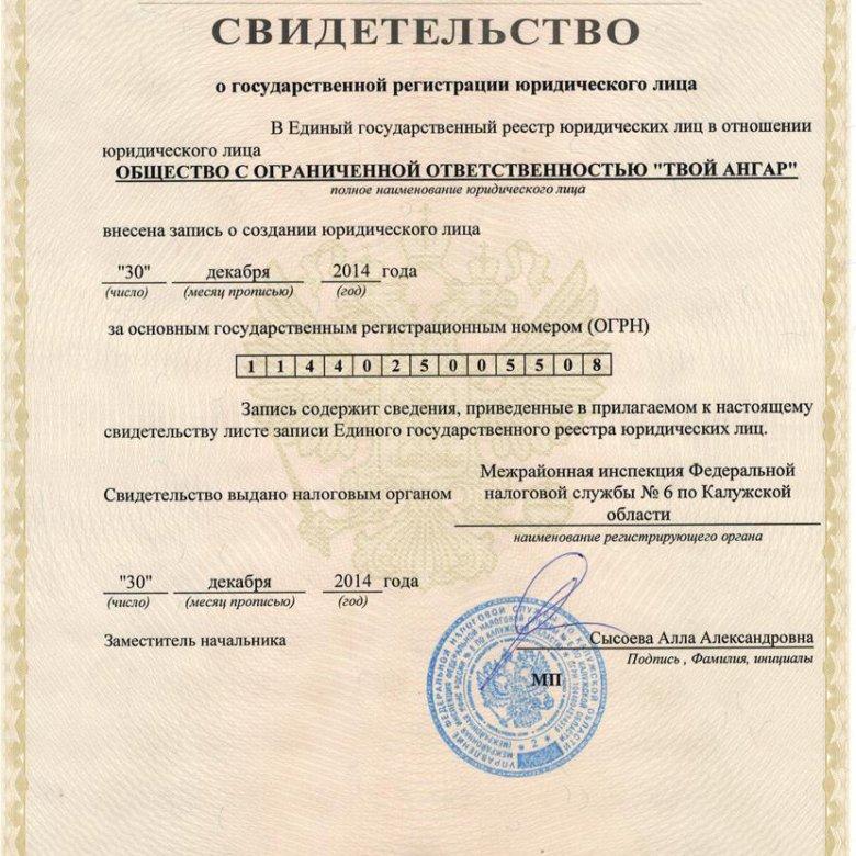 ооо ип регистрация в зеленограде