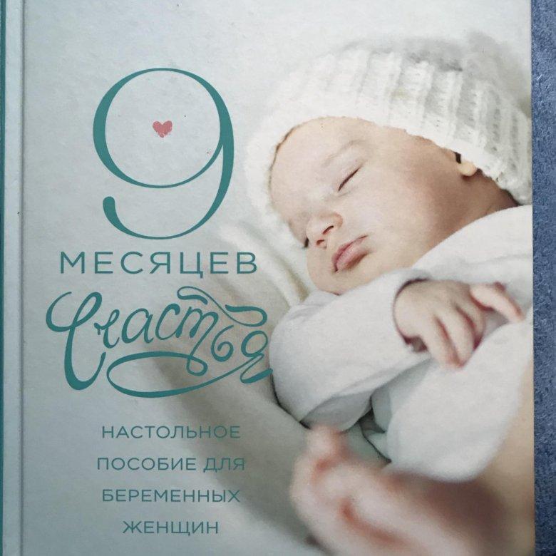 Поздравление 9 месяцев девочке от крестной