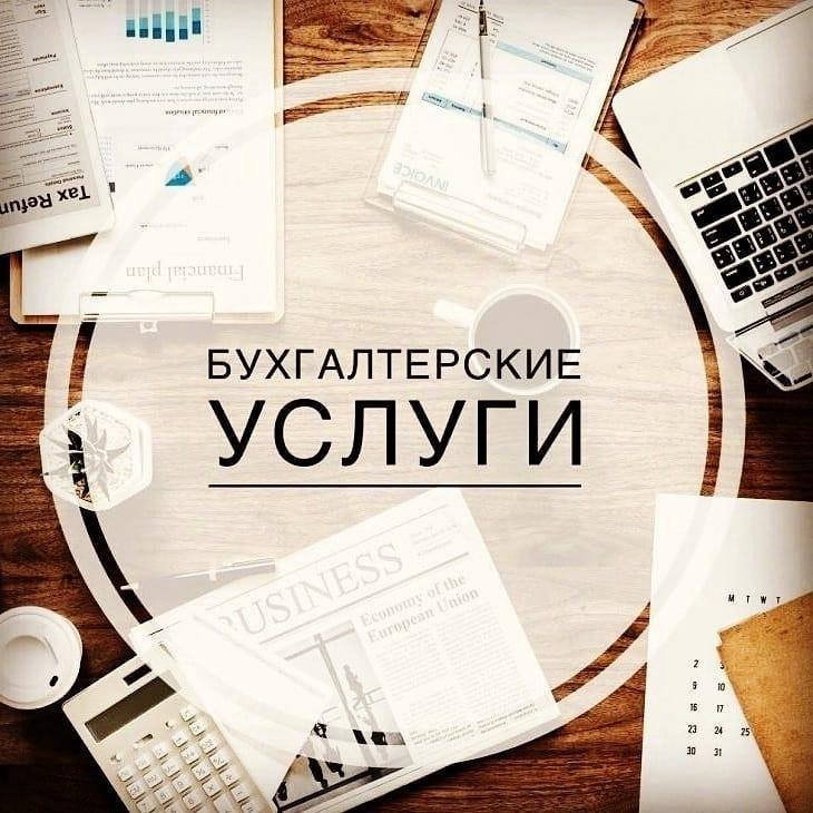 Бухгалтерские услуги как называется гарант бухгалтерские услуги