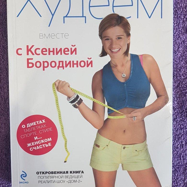 Похудения С Ксюшей Бородиной. Как похудела Ксения Бородина