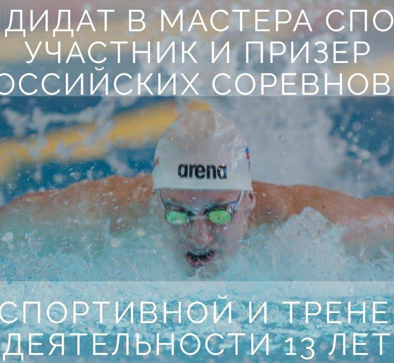 первой прикольные поздравления для тренера по плаванию что фото уберут