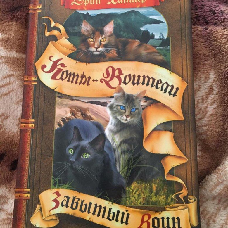 Книги похожие на котов воителей