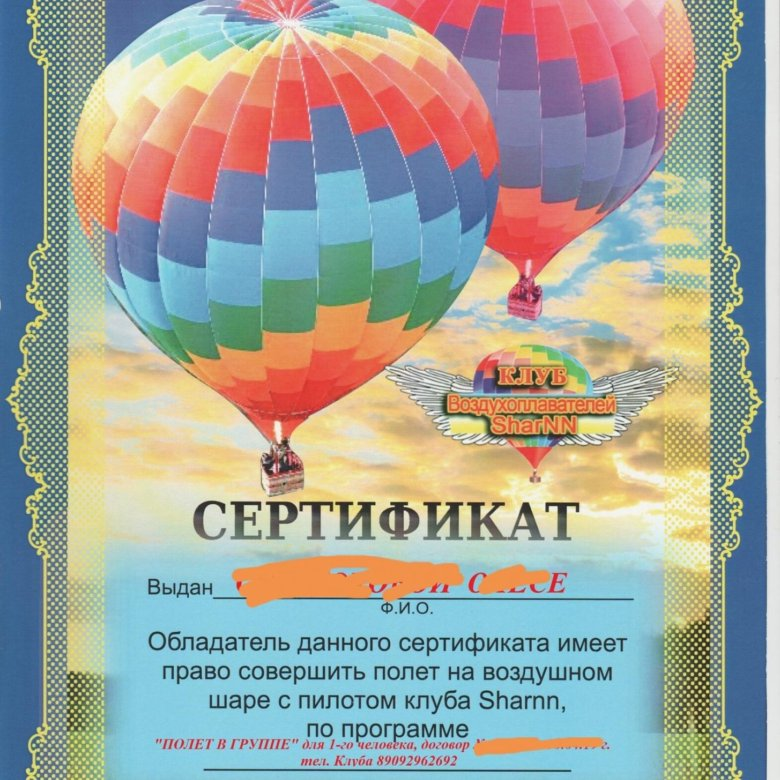 Картинка воздушный шар по цифрами руках моих