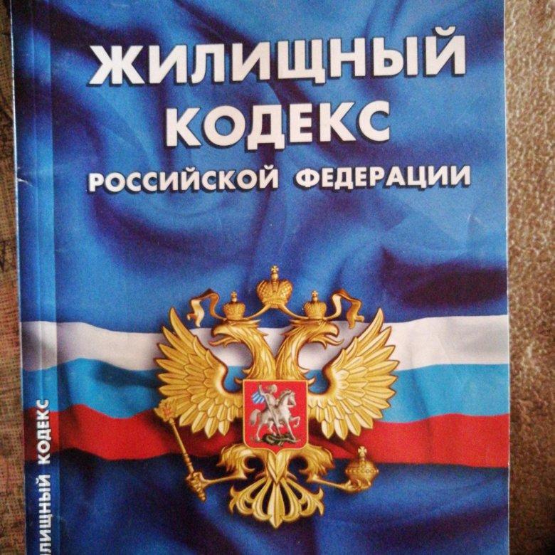 жилищный кодекс россии 2020 действующий
