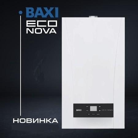 Baxi eco nova 24 f экономит ли воду аэратор