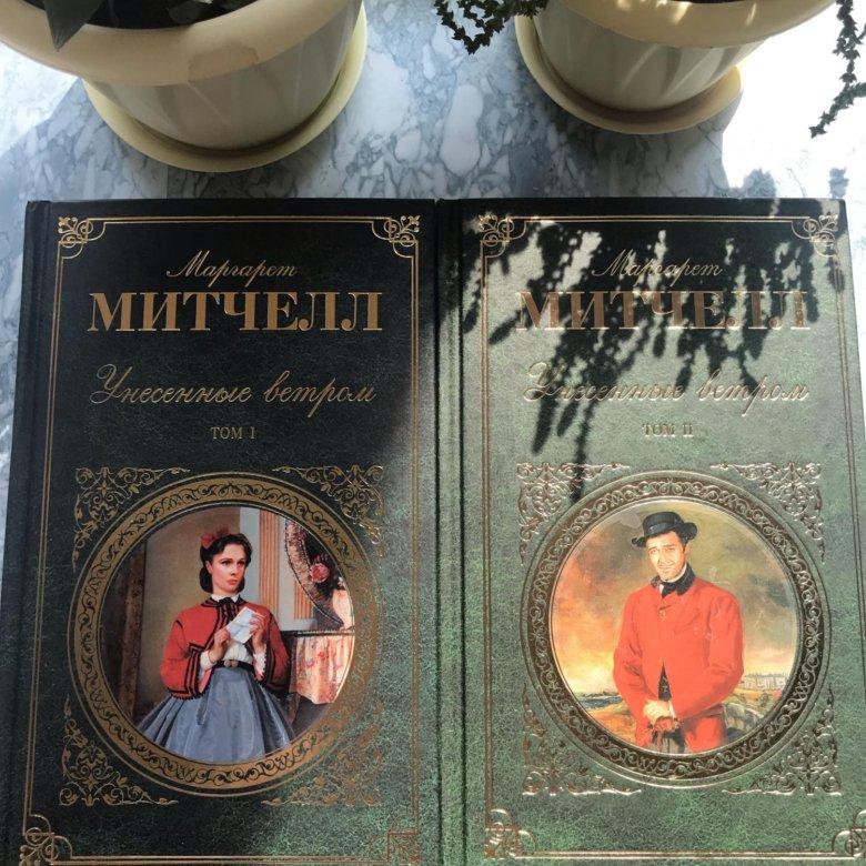 Унесенные ветром фото книги с чаем