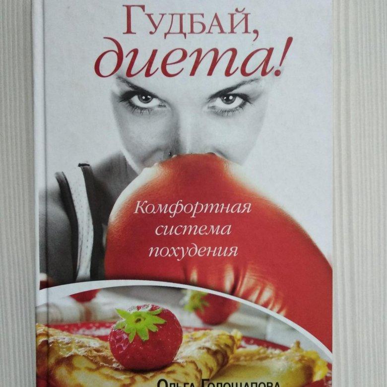 Ольги голощаповой гудбай диета купить