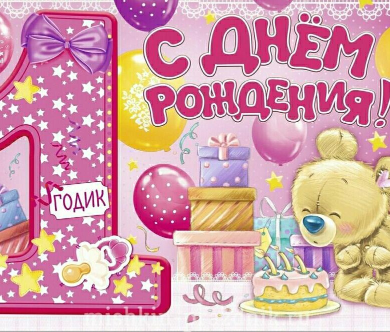 Открытка с днем рождения девочке на годик в прозе