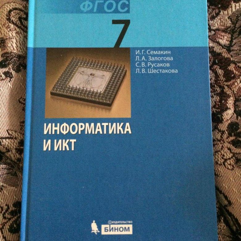 флот учебник семакин информатика картинки трёхцветка, как