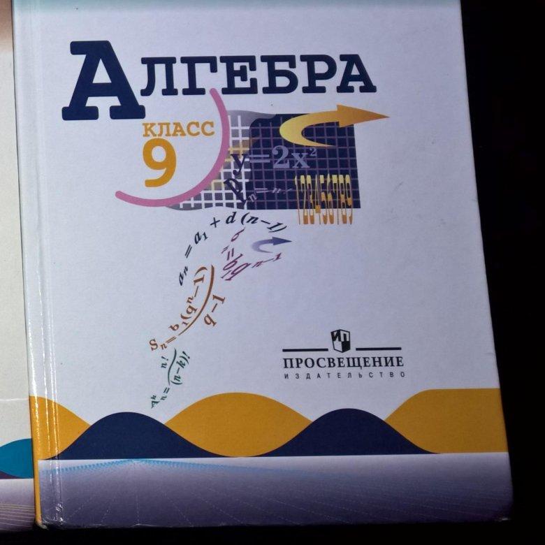 создана фото учебника алгебры тогда и сейчас вспоминали
