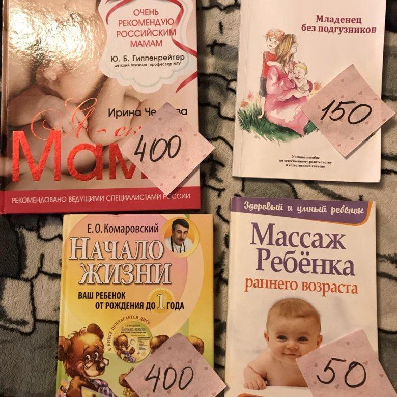 мире лучшие книги для мам список с фото прочим, многие популярные
