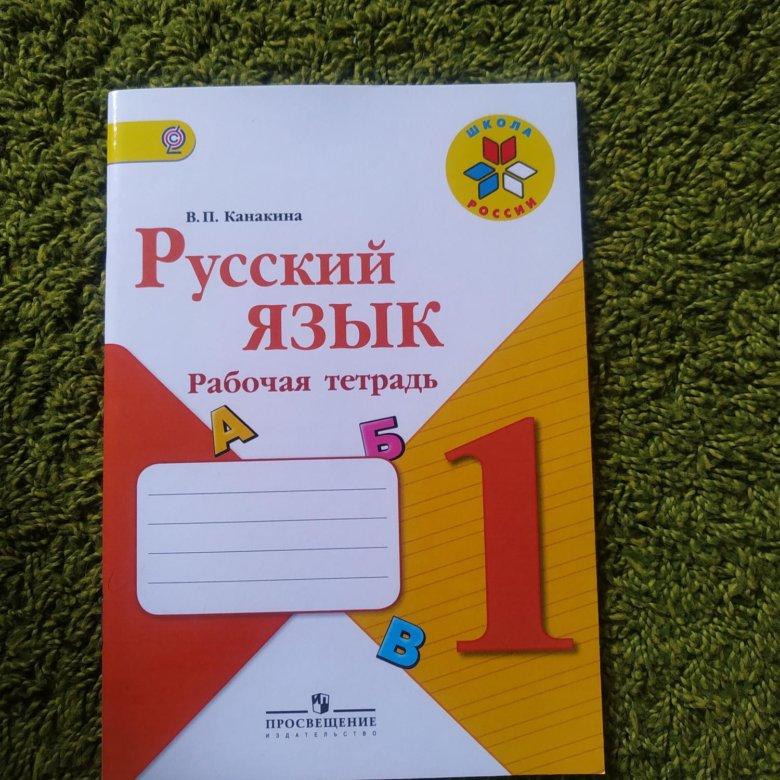 тетрадь по русскому языку купить