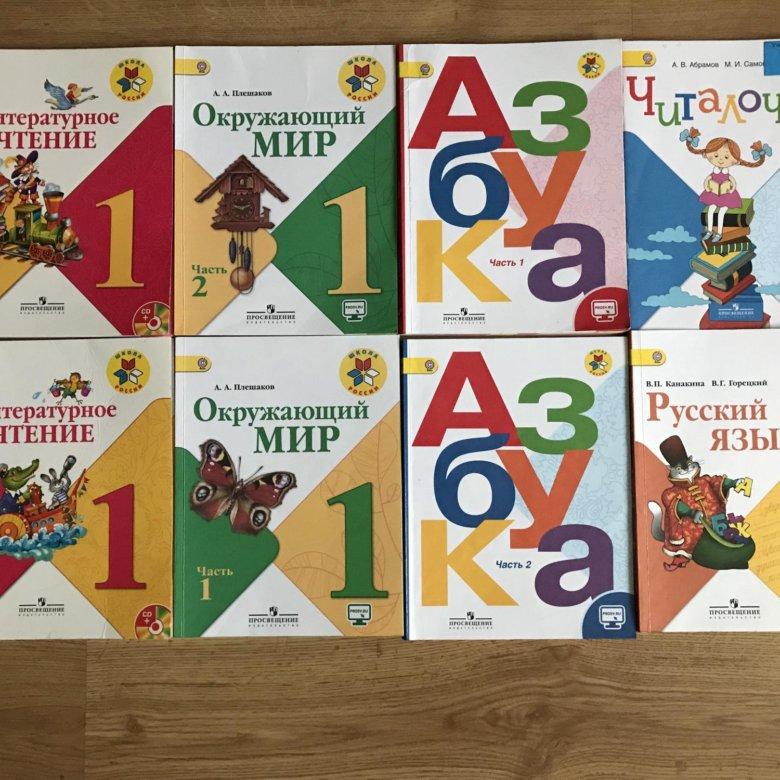 высокой проходимостью, картинки учебников азбука математика и письмо родные знают, когда