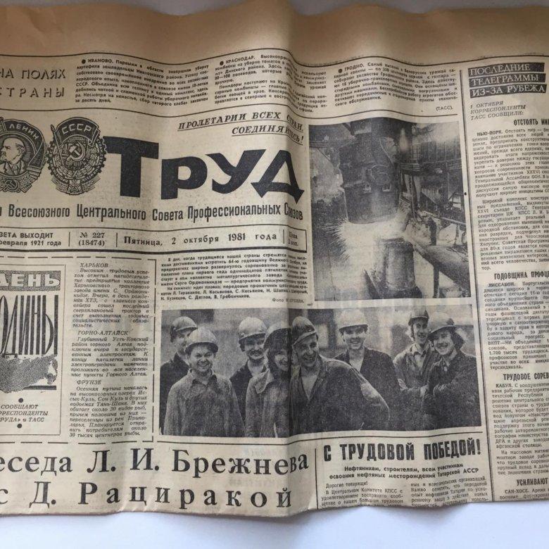 Картинки из газеты труда
